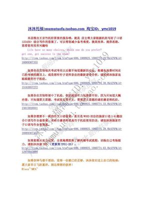 12月2日小马过河托福机经12月8日22日沐沐托福.pdf