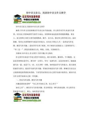 初中语文论文:浅谈初中语文作文教学.doc