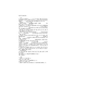 骆驼祥子练习题及答案!.doc