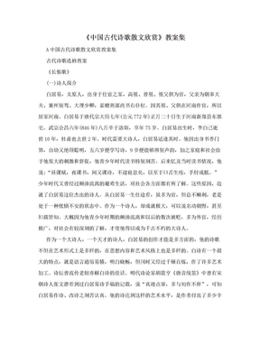 《中国古代诗歌散文欣赏》教案集.doc