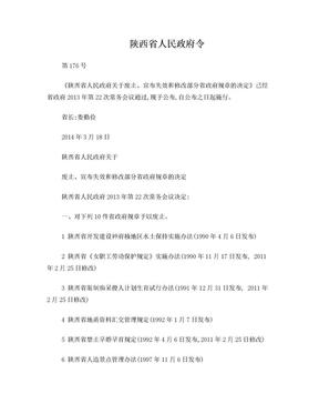 陕西省实施《中华人民共和国保守国家秘密法》细则(2014年修订).doc