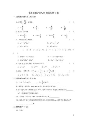 七年级数学幂的运算单元测试题3.doc