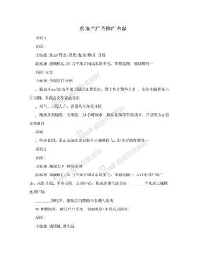 房地产广告推广内容.doc