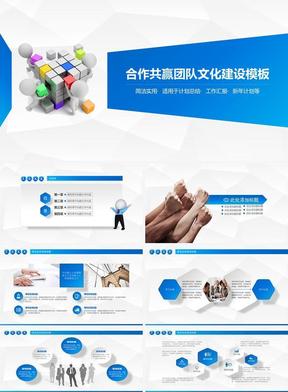 商务通用微粒体企业团队文化建设PPT模板.pptx