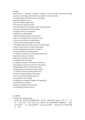 BEC近义词辨析.doc