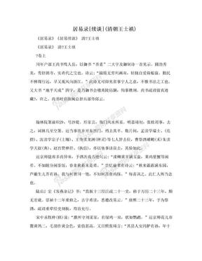 居易录[续谈](清朝王士禛).doc
