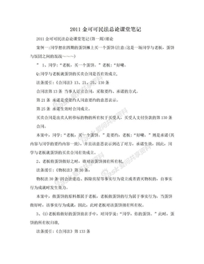 2011金可可民法总论课堂笔记.doc