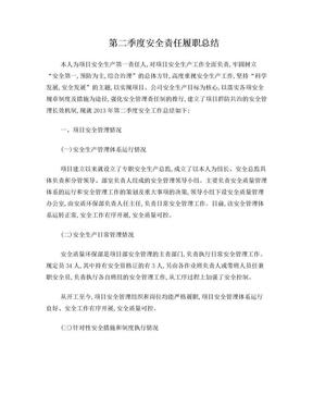 项目经理安全履职总结.doc
