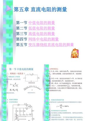 电磁测量课件_第五章.ppt