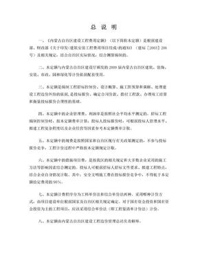 《内蒙古自治区建设工程费用定额》取费说明.doc