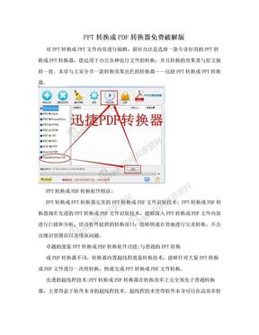PPT转换成PDF转换器免费破解版.doc