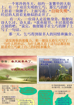 作文文采训练(公开课).ppt