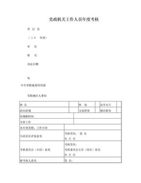 93年-公务员年度考核登记表.doc