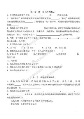 药物分析习题库xin.doc