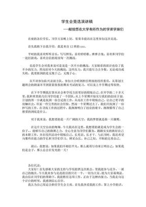 学生会竞选演讲稿(总).doc