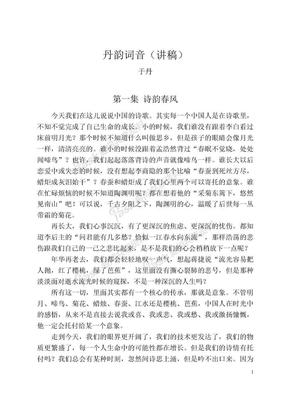 于丹-丹韵词音(1-8集全).doc