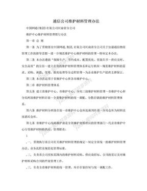 通信公司维护材料管理办法.doc