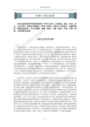 明清八股文欣赏.pdf