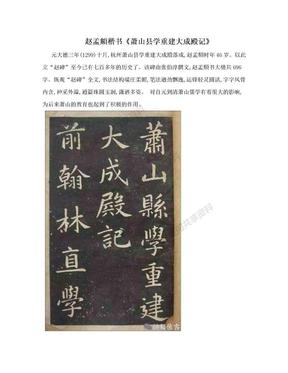 赵孟頫楷书《萧山县学重建大成殿记》.doc