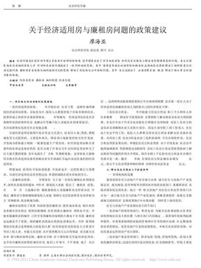 关于经济适用房与廉租房问题的政策建议.pdf