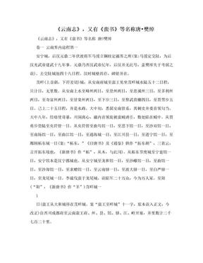 《云南志》,又有《蛮书》等名称唐•樊绰.doc