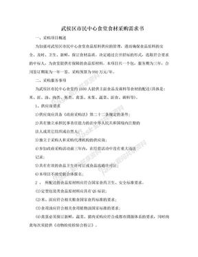 武侯区市民中心食堂食材采购需求书.doc