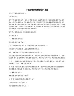 小学语文教师校本培训资料_图文.docx