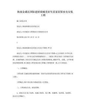 水电安装工程施工合同(大卖场).doc