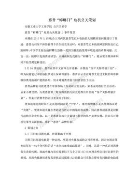 """惠普""""蟑螂门""""危机公关策划.doc"""
