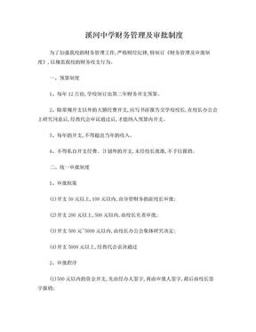 溪河中学财务管理及审批制度[1].doc