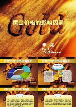 黄金投资分析师培训课件-PPT013黄金价格的影响因素.ppt