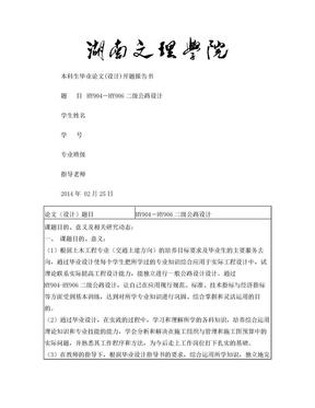 土木工程路桥开题报告.doc
