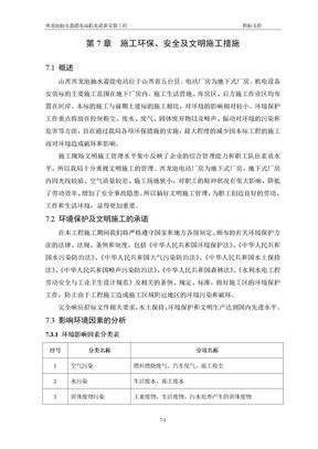 第7章 施工环保、安全及文明施工措施.doc