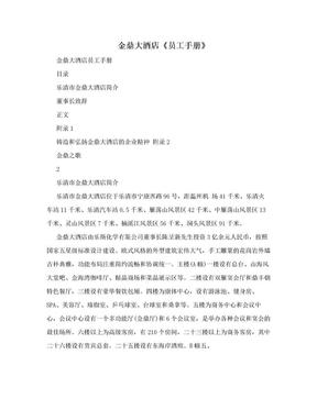 金鼎大酒店《员工手册》.doc
