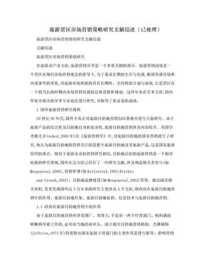 旅游景区市场营销策略研究文献综述(已处理).doc