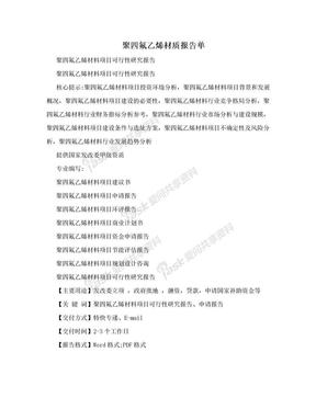 聚四氟乙烯材质报告单.doc