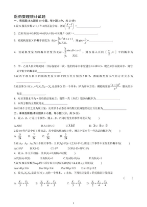 医药数理统计.doc