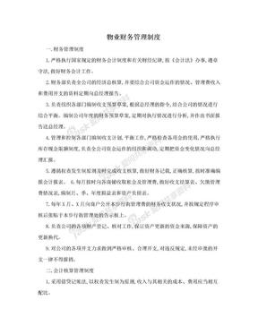 物业财务管理制度.doc