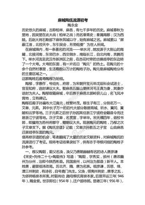 麻城陶氏流源初考.doc