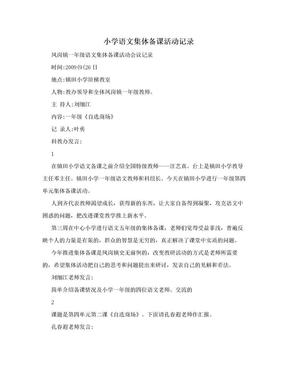 小学语文集体备课活动记录.doc