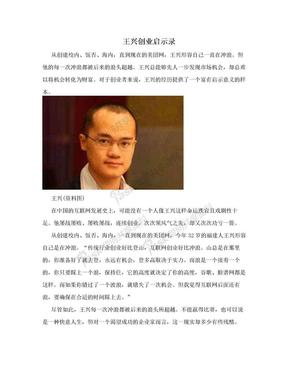 王兴创业启示录.doc