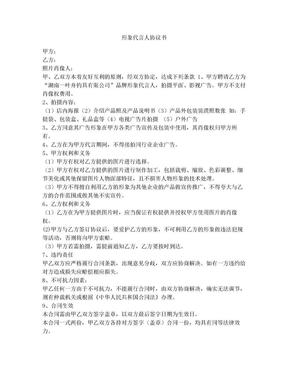 形象代言人协议书.doc