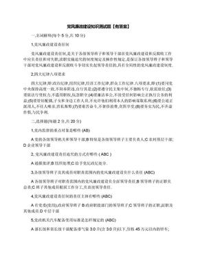 党风廉政建设知识测试题【有答案】.docx