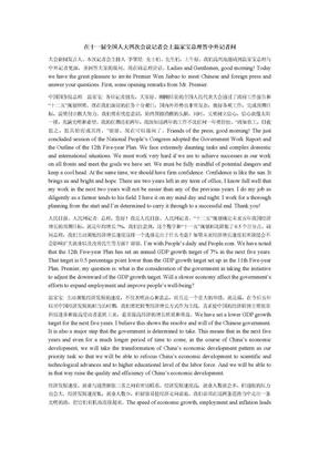 在十一届全国人大四次会议记者会上温家宝总理答中外记者问.doc
