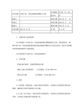 中间产品储存期验证方案.doc