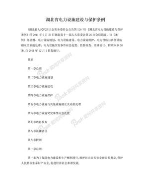 湖北省电力设施建设与保护条例(湖北省人民代表大会常务委员会公告第126号).doc