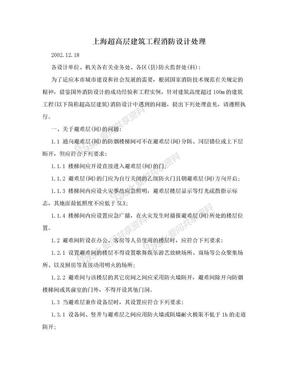 上海超高层建筑工程消防设计处理.doc
