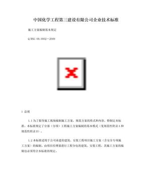 施工方案编制基本规定.doc