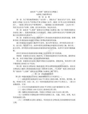 """丽水市""""九龙杯""""建筑安全文明施工标准化工地管理办法).doc"""