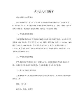 煤矿停电应急预案.doc